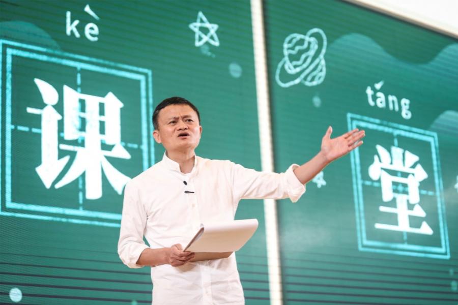 Jack Ma - Getty